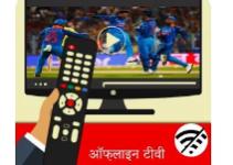 बिना इंटरनेट के मुफ्त टीवी देखें android app logo