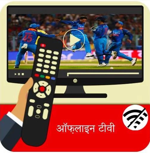 बिना इंटरनेट के मुफ्त टीवी देखें android app