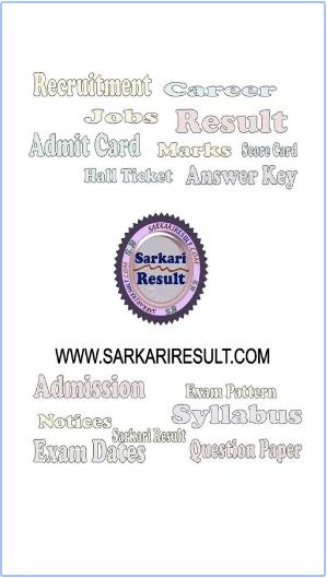 Sarkari Result android app
