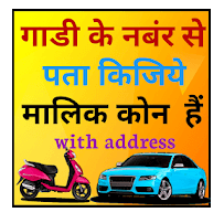 How to find bike owner detail android app logo