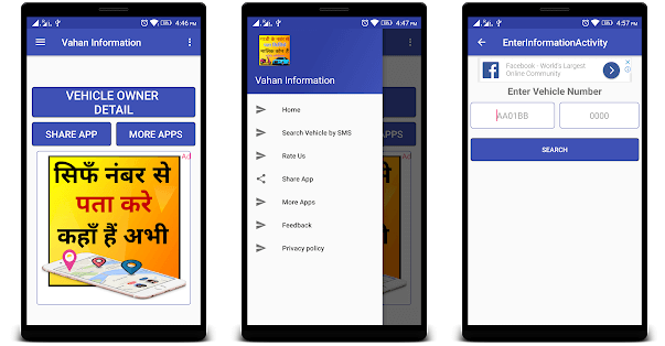 How to find bike owner detail android app