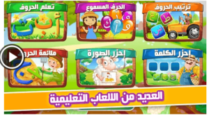 Learning Arabic With KATKUTI