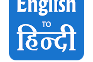 Hindi English Translator - English Dictionary logo