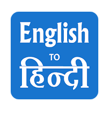 Hindi English Translator - English Dictionary logo