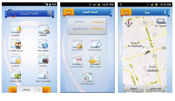 ALKAHRABA-App
