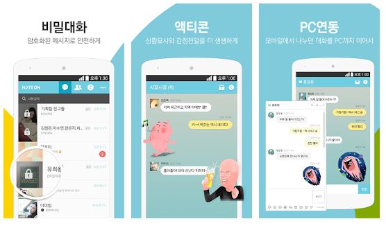 NateOn UC App